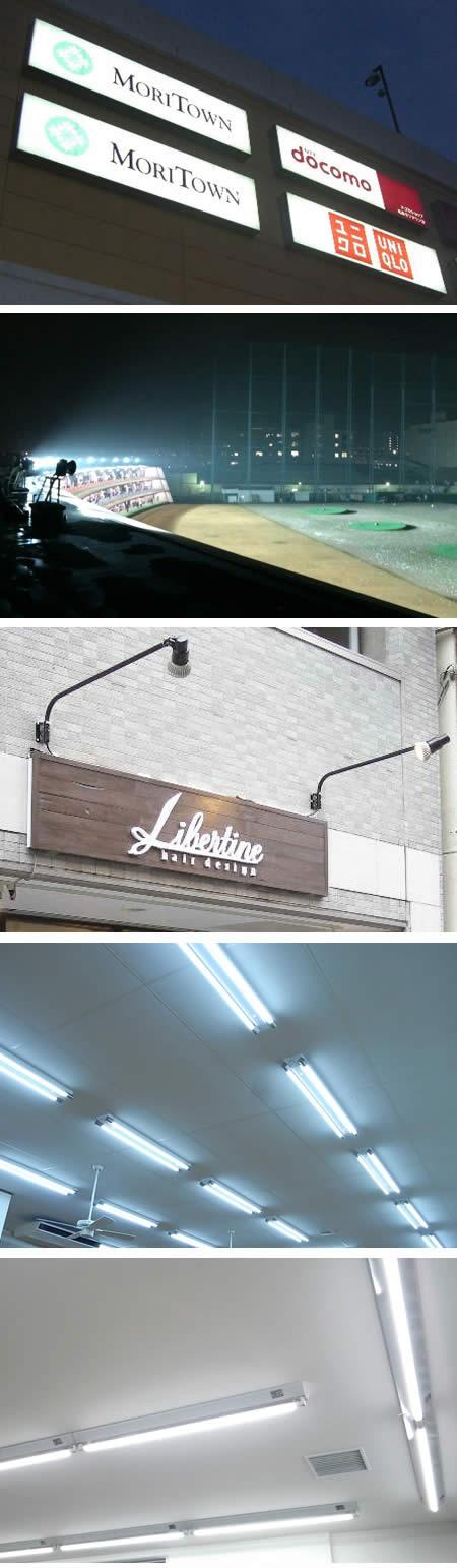直管LED用の看板用ホルダーや多様な室内用器具を製造・販売