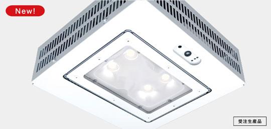 調光機能で更に節電!「LEDキャノピー灯ET106H-4CV」発売! 新製品