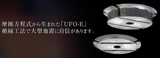 岡田工業の「摩擦減震パッキンUFO-E」を展示いたします!