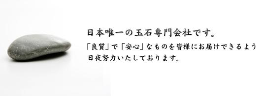 国内トップクラスの玉石メーカー「日本玉石」のオリジナル商品!