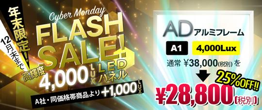 【衝撃の大特価】ADアルミフレームA1サイズ 年末限定!FLASHSALE! イベント