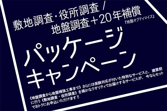 【締切間近!】地盤オプティマイズパッケージキャンペーン開催中! イベント