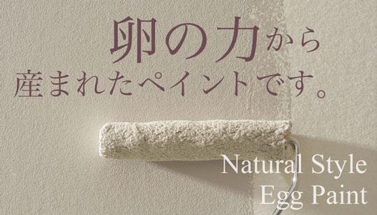 【これまで無かった天然塗料】たまごの殻から産まれたエッグペイント