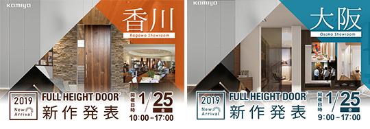 2019年新作発表会を香川・大阪ショールームにて同日開催いたします! イベント
