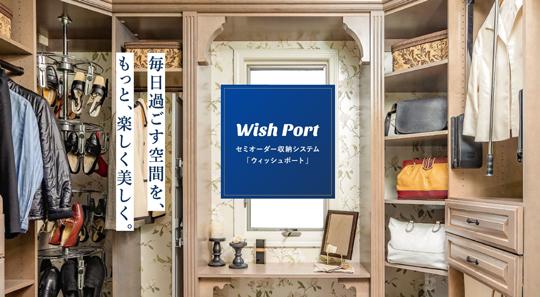 機能とデザインで叶えるシステム収納「WishPort」