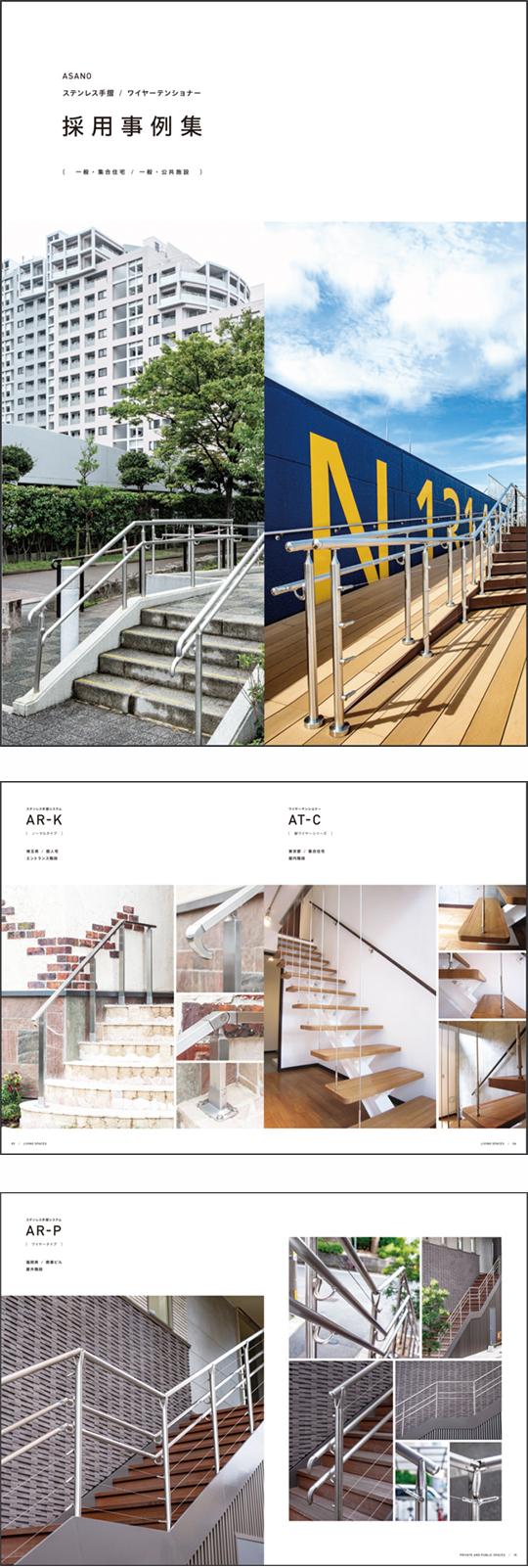 ASANO「ステンレス手摺/ワイヤーテンショナー」採用事例集 製品紹介