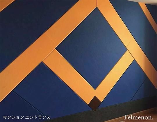 様々な施設に選ばれている吸音パネル「フェルメノン」を展示します! 展示会