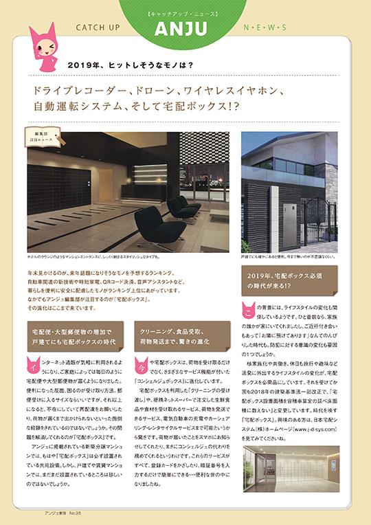 マンション購入専門のフリーマガジン『AN-JU東海35号』掲載