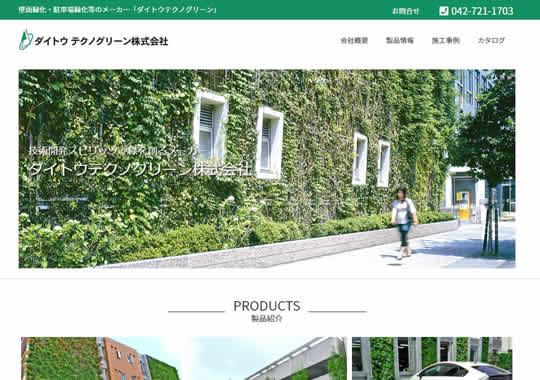 【HP大幅リニューアル!】壁面緑化・駐車場緑化はおまかせください! HPリニューアル