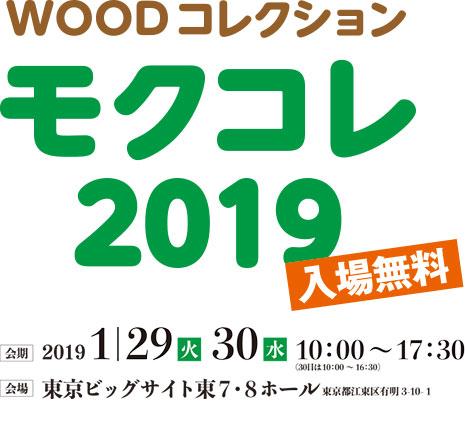 """松原産業のフローリング製品を""""モクコレ""""でご覧いただけます。 展示会"""