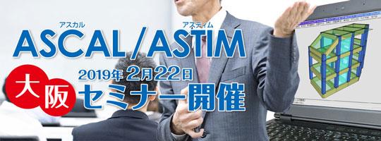 ASCAL/ASTIM大阪セミナー開催します イベント