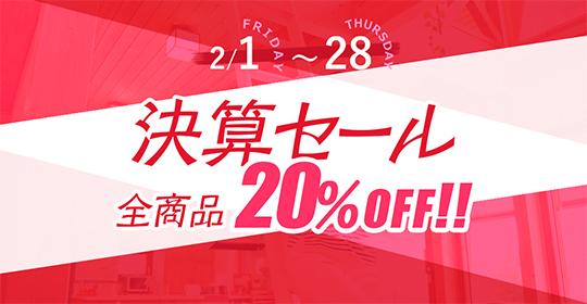 ▶2月28日(木)23:59まで◀決算セール開催!【全商品20%OFF】 イベント