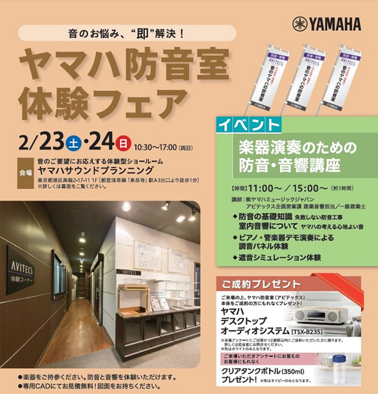 音のお悩み、即解決!「ヤマハ防音室体験フェア」開催! イベント