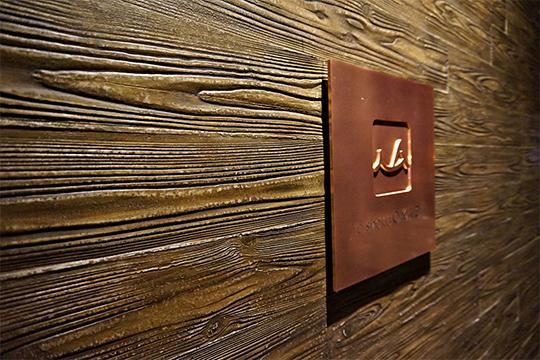 外壁をコンクリートで美しく変身!杉板浮造り調デザインのご紹介! 製品紹介
