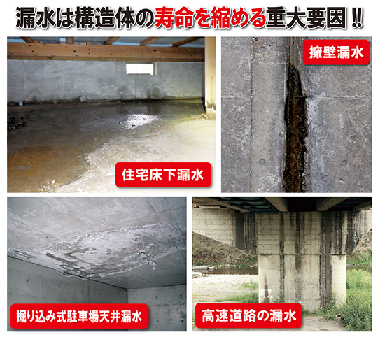 漏水中でも施工可能!高耐久コンクリート止水工法【ハイドロフィット工法】