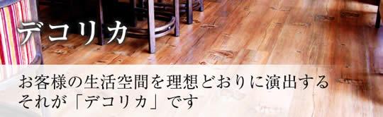 【JAPANSHOP】豊富な輸入建材で「こんなのほしい!」を実現します