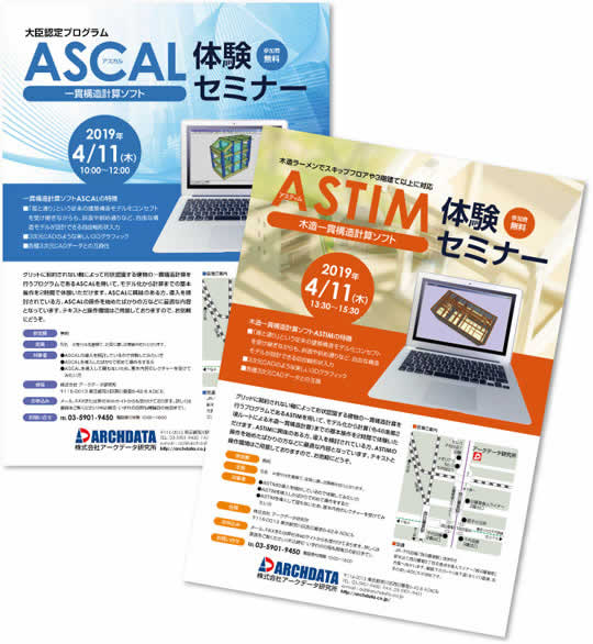 【無料】「ASCAL(アスカル)」体験セミナー/ASTIM(アスティム)セミナー