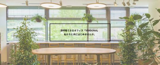 【緑化】深呼吸できるオフィス「VERDENIA(ヴェルデニア)」 製品紹介