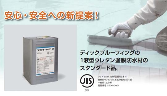 """""""フタを開けたらすぐに使える""""1液型ウレタン防水材 DPワンガード・ゼロ(ST) 製品紹介"""
