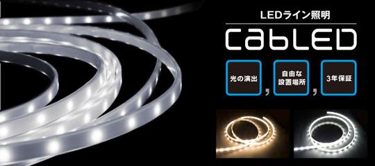 """空間の雰囲気作りに。内外対応の耐水LEDライン照明""""CabLED"""" 製品紹介"""