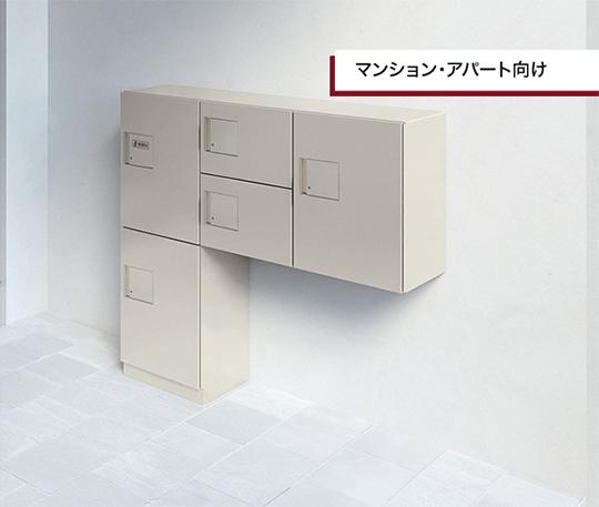 防滴仕様の宅配ボックス「TBX-F型」のご紹介! 製品紹介