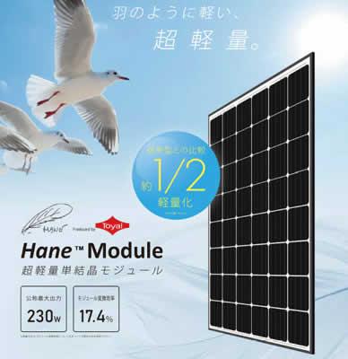 太陽電池部材の老舗メーカー・東洋アルミニウム 製品紹介
