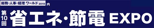 第10回省エネ・節電EXPOに出展致します。 展示会