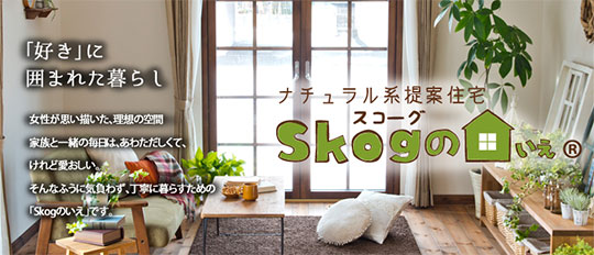 Skog(スコーグ)のいえを福岡でモデルオープン致しました!