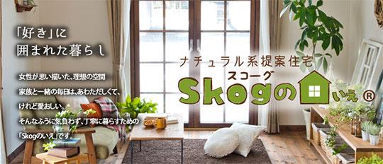 Skog(スコーグ)のいえを福岡でモデルオープン致しました! ショールーム
