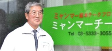 ミャンマーチーク販売株式会代表 臼井社長がコラムを毎月更新! その他