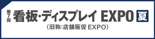 第7回 看板・ディスプレイEXPO【夏】に出展します! 展示会
