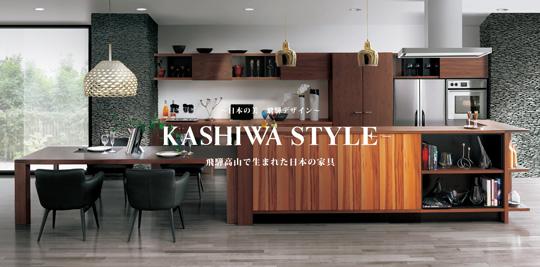 飛騨高山で生まれた日本の家具~KASHIWASTYLE~ 製品紹介