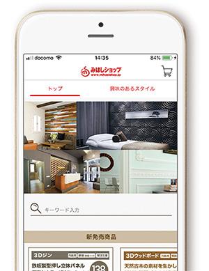 世界の装飾建材がこれ一つで!お得にショッピングを楽しめる「みはしショップアプリ」をご紹介! その他