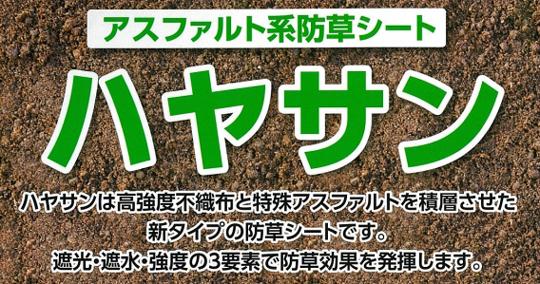 面倒な雑草の発生を抑制!新タイプの防草シート「ハヤサン」 製品紹介