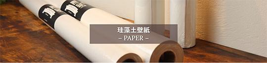 心安らぐ風合いの珪藻土でできた壁紙が人気です!