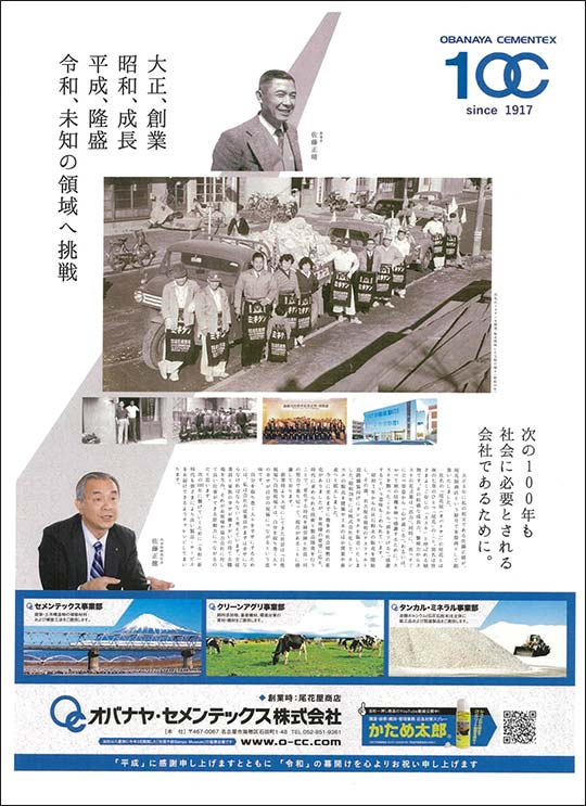 令和記念!産経新聞に広告を掲載!