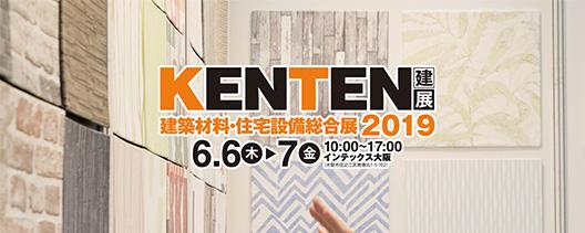 インテックス大阪で開催「KENTEN2019」に出展致します!