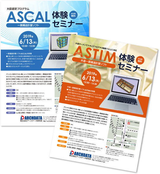 一貫構造計算ソフトASCAL、ASTIM(木造)体験セミナー イベント