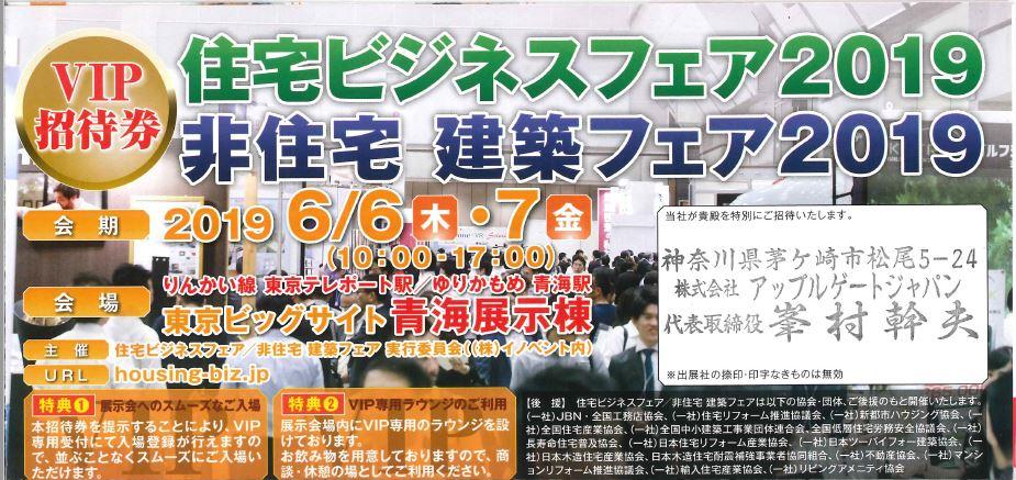 住宅ビジネスフェア6月6日~7日東京ビックサイト青梅展示棟