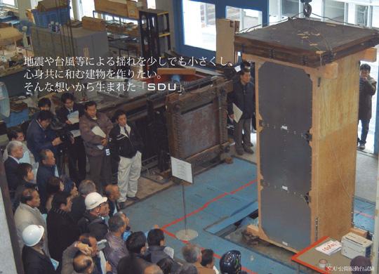 "【壁配置計画""無料""サービス実施中!】耐震&制震のSDU"