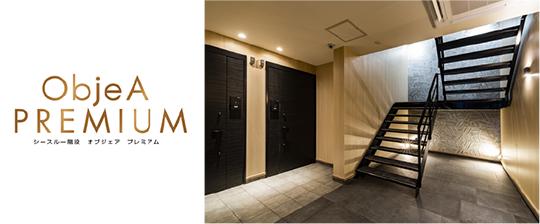 共用部に使える美しい階段~オブジェアプレミアム~ 新製品