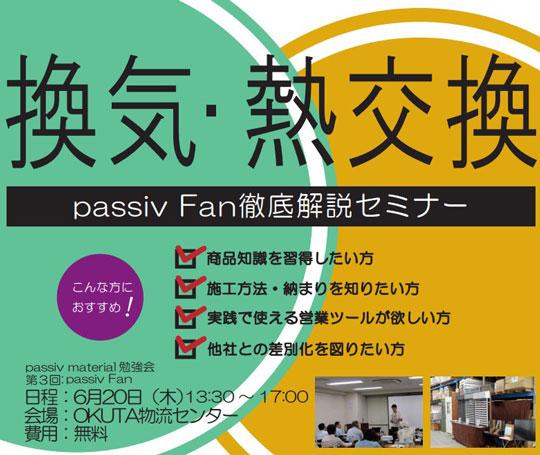 passiv material勉強会 passivFan イベント