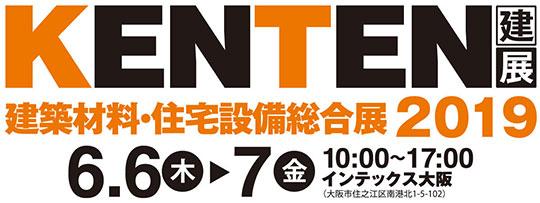 西日本最大級の建築関連総合展『KENTEN2019』に浅野金属工業が出展!