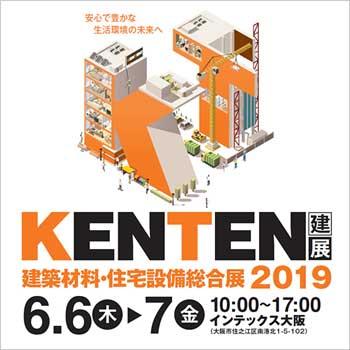西日本最大級の展示会「KENTEN  [建展] 2019」に出展のお知らせ 展示会