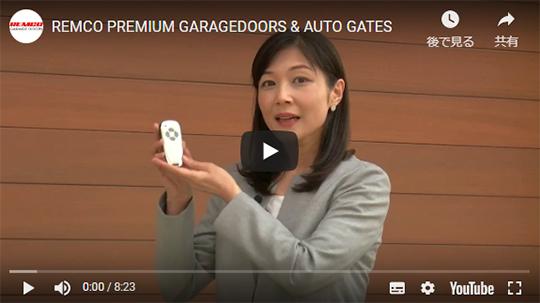 ガレージドアの最新情報を動画でお届け! 製品紹介