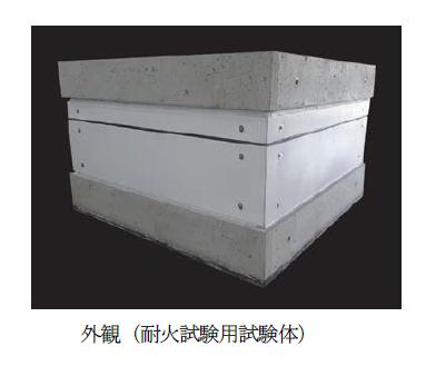 転がり支承免震装置用耐火被覆システムで耐火構造認定を取得 「めんしんたすけ-CLB」 新製品