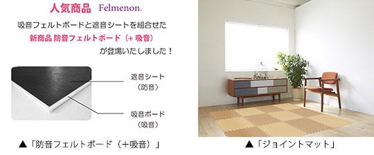 【新商品】「防音フェルトボード(+吸音)」「ジョイントマット」 新製品