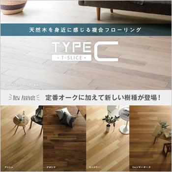 """天然木を身近に感じる""""TYPE-Cシリーズ""""に新樹種登場 新製品"""