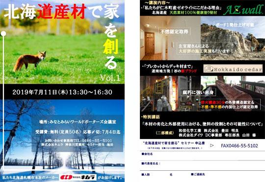 「北海道産材で家を創る」セミナー開催のご案内