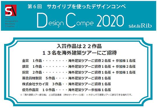 【サカイリブデザインコンペ】副賞は『ドバイ建築ツアー』! イベント